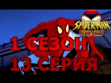 Непобедимый Человек Паук 1 Сезон 13 Серия Судьба Слепа