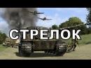 СТРЕЛОК 2016 русские фильмы про войну 2016 Film o voine 2016