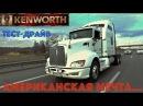 тест драйв Kenworth T660 ЭКСКЛЮЗИВ Американец в России