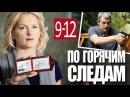 По горячим следам. 9, 10, 11, 12 серии детектив/ 1 сезон