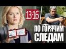 По горячим следам. 13, 14, 15, 16 серии детектив/ 1 сезон