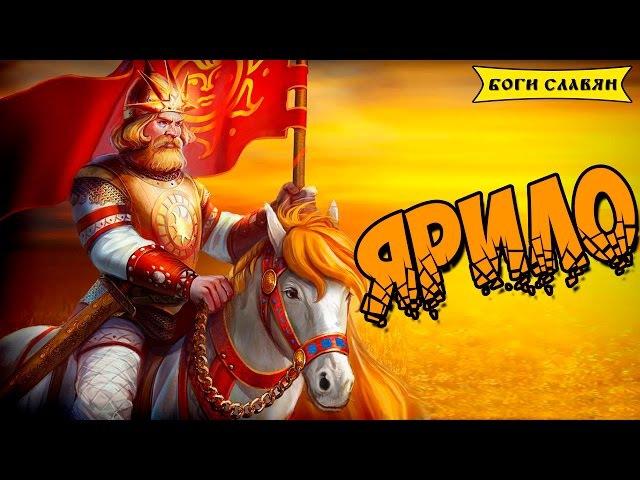 Боги славян : Ярило - бог весеннего солнца.