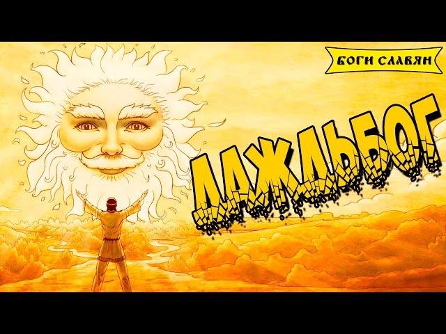 Боги славян Даждьбог бог летнего солнца