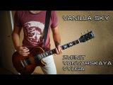 Vanilla Sky - Zvenit Yanvarskaya Viuga (guitar cover)