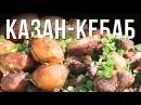 Казан-кебаб. Готовим в казане на костре