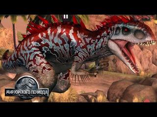 МЕГА СРАЖЕНИЯ ДИНОЗАВРОВ Jurassic World The Game прохождение на русском