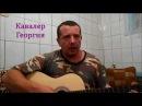 Кавалер Георгия Гитара,Казачья Песня,Russian Folk Song