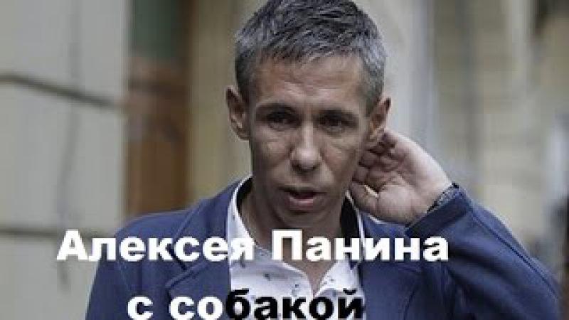 АЛЕКСЕЙ ПАНИН С СОБАКОЙ 18