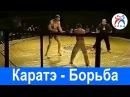 Каратэ Киокушинкай против Греко Римской борьбы по правилам MMA