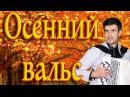 ОСЕННИЙ ВАЛЬС поет баянист Вячеслав Абросимов авторская песня