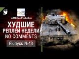 Худшие Реплеи Недели - No Comments №43 - от A3Motion [World of Tanks] #worldoftanks #wot #танки — [http://wot-vod.ru]