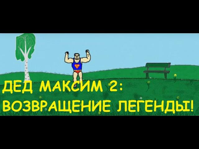 DED MAKSIM 2 | ДЕД МАКСИМ 2 - ВОЗВРАЩЕНИЕ ЛЕГЕНДЫ