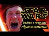 Звёздные Войны 8 Последние джедаи  Трейлер с субтитрами из Одноклассников