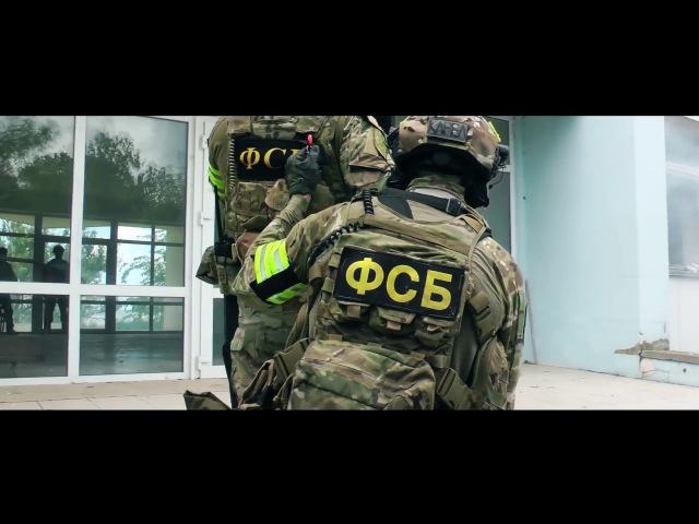 СПЕЦНАЗ ФСБ РОССИИ | SPECIAL FORCES FSB OF RUSSIA