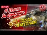 В Погоне за Фрагами ★ Голда Зрителям #worldoftanks #wot #танки — [http://wot-vod.ru]