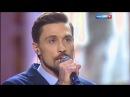 Дима Билан Романс Вторая Российская Национальная Музыкальная Премия
