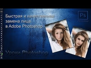 Быстрая и качественная замена лица в фотошопе - Fast and high-quality replacement faces in Photoshop