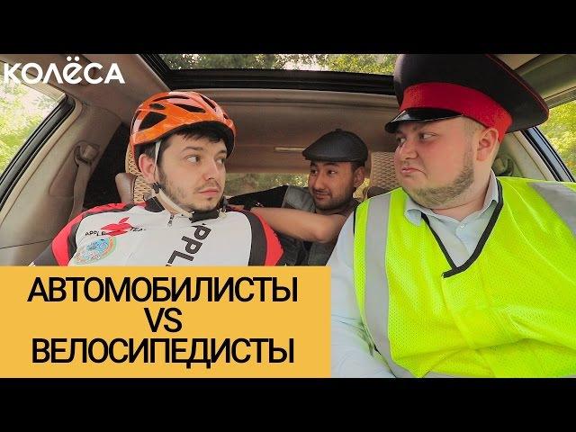 """Автомобилисты vs велосипедисты Молодец, """"Колёса"""", молодец! Таксист Русик на k..."""