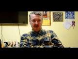 Наша цель освобождение Украины от украинской нации - Гиркин Стрелков