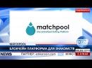 KCN Сайт знакомств Matchpool на блокчейн Edinar Coin CoinIdol BTC Bitcoin ChronoBank Инфо Cointelegraph Youtube w4q4UG