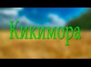 Славянская мифология Кикимора