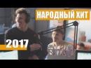 НАРОДНЫЙ ХИТ 2017 \ САМЫЙ ЛУЧШИЙ ДЕНЬ
