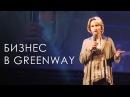 Елена Полянская о бизнесе в компании Гринвей Greenway Leaders