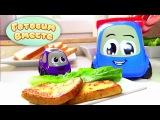 Игры 🚗 #машинки и Маша Капуки Кануки! Готовим вместе ТОСТЫ с Яйцом! Видео #игрушк...