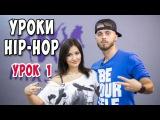 Хип хоп. Уроки танцев за 5 минут