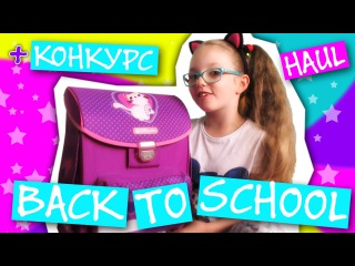 Снова в школу. КОНКУРС! Покупки к школе и канцелярия | BACK TO SCHOOL 2016 | Alice Kitty