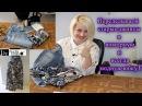 Как переделать старые джинсы в шикарную юбку за 45 минут ! by Nadia Umka !