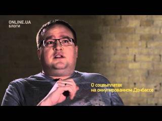 Ярослав Матюшин: О соцвыплатах на оккупированном Донбассе