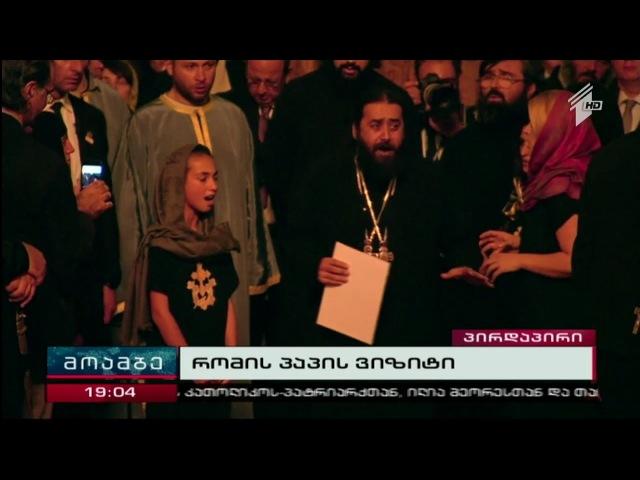 მამა სერაფიმეს გალობა არამეულ ენაზე Chant in Aramiac language (Fathe