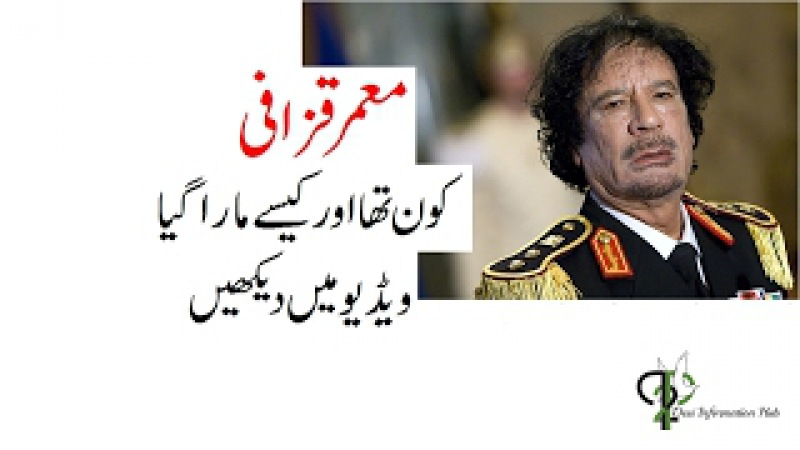 Complete Story Of Muammar Qaddafi Urdu Hindi | Reality Of Qaddafi |