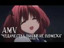 AMV Чудачества любви не помеха или Chuunibyou demo Koi ga Shitai!