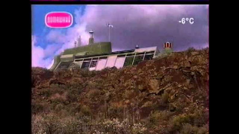-Необычные дома мира 2007-11-26 Автономный наземный корабль. Дом Нэнси Дрю