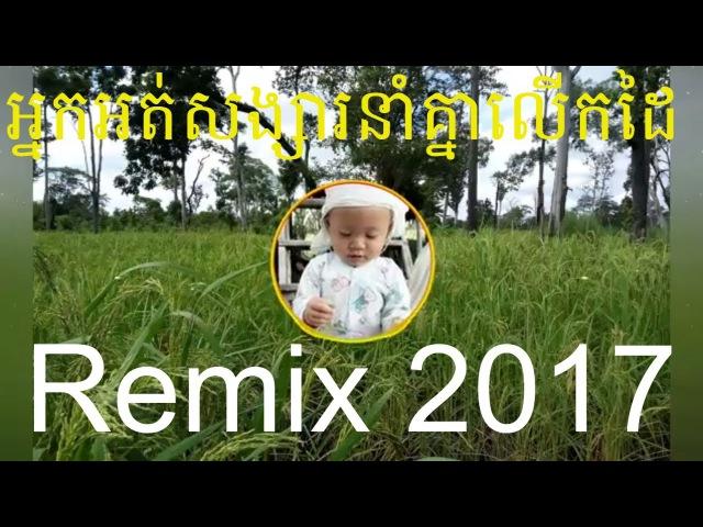 អ្នកអត់សង្សារ នាំគ្នាលើកដៃ neak ot sangsa nerm knea lerk dai khmer remix music