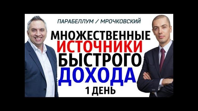 Парабеллум и Мрочковский: Множественные источники быстрого дохода - День 1
