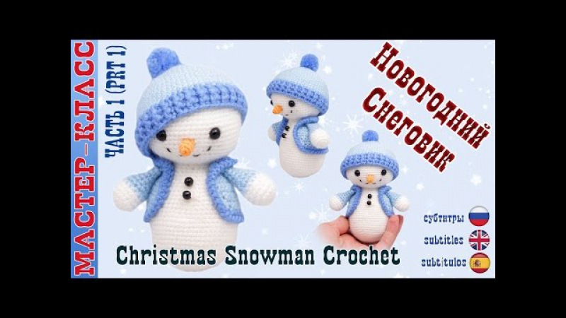 Новогодний Снеговик игрушка (амигуруми) Урок 31. Часть 1 Мастер класс. | Christmas Snowman a...