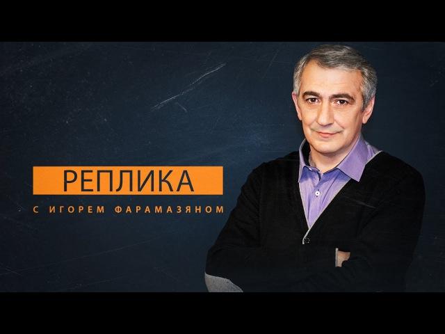 Георгий Тука сожалеет о блокаде. Реплика с Игорем Фарамазяном