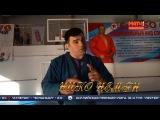 Нико Неман - гость первенства Сочи по самбо на МАТЧ ТВ
