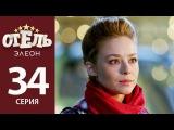 Отель Элеон - 13 серия 2 сезон (34 серия) - «Павел Аркадьевич, не надо этого делать…»