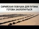 ТРАМП БРОСИЛ ВСЮ МОЩЬ ПЕНТАГОНА В СИРИЮ ПРОТИВ РОССИИ | вдв спецназ сша сирия вой...