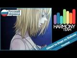 Vocaloid RUS cover j.am &amp Len - Synchronicity 23