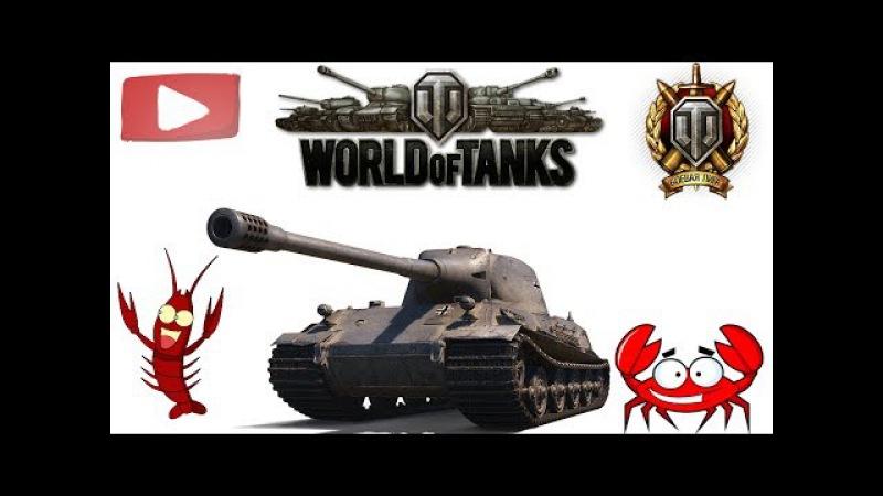 World of tanks - КОРОЛЕВСКИЙ ВЗВОД. [СТРИМ]