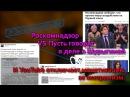Youtube повально отключает монетизацию и Жалоба в РКН по Шурыгиной