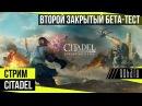 Citadel: Forged With Fire - Второй закрытый бета-тест