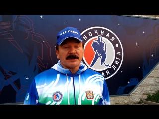 Михаил Сутягинский о Гала-матче с Владимиром Путиным
