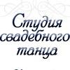 Постановка Свадебный танец Нижний Новгород