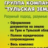 """Группа компаний """"Тульская земля"""""""